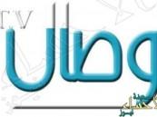 الكويت تغلق قناة وصال الفضائية
