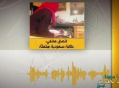 فيديو مؤثر… مبتعثة سعودية تكشف أسباب عملها خادمة في أمريكا