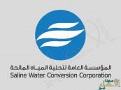 """إعفاء متحدث """"تحلية المياه"""" بعد تغريدة رياضية على حساب المؤسسة الرسمي"""