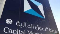 """""""العدل"""" و""""السوق المالية"""" تتفقان على ضوابط بيع الأوراق المالية"""