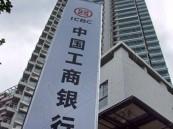 أكبر بنك في العالم يفتتح أول فروعه بالمملكة