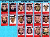 """بالفيديو.. """"الداخلية"""" تعلن عن 16 مطلوباً على علاقة بجريمة مسجد القديح"""