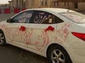 بالصور.. مواطن يستغل سيارته لإعلان تهنئته زوجته لتخرجها من الجامعة