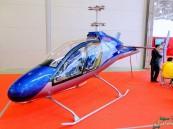 بالفيديو.. الكشف عن أرخص طائرة مروحية في العالم بسعر 560 ألف ريال