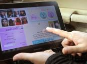 فتاة كويتية تبحث عن زوج على الإنترنت لتكتشف المفاجأة !