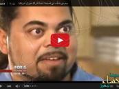 بالفيديو.. سعودي يتسبَّب في فضيحة أمنية لشركة طيران أمريكية