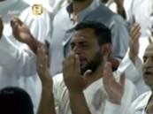 شاهد.. الشيخ ياسر الدوسري يُبكي المصلين في المسجد الحرام