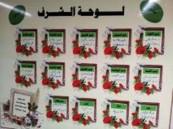خمسة موظفين يتميزون بمركز صحي شعبة المبرز