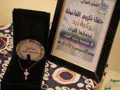 جاليات الأحساء تحتفل بإنجاز حفظ القرآن من خلف الأسوار