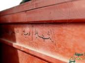 بالصور.. استشهاد جندي وإصابة آخر إثر مقذوف عسكري من الأراضي اليمنية