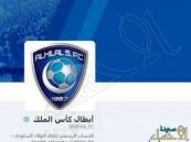 """الهلال يغير اسم حسابه في """"تويتر"""" إلى أبطال كأس الملك"""