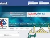 """""""فيسبوك"""" يهدد قناة العالم بإغلاق حسابها لنشرها رسائل تحريضية"""