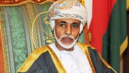 السلطان قابوس: الإتفاق النووي لصالح المنطقة والعالم