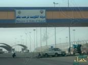 """""""الكويت"""" توضح حقيقة منع المسافرين السعوديين من دخول أراضيها"""
