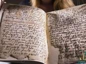 بالفيديو… العثور على أقدم نسخ القرآن الكريم فى بريطانيا