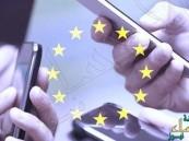 اتفاق أوروبي على إلغاء رسوم مكالمات التجوال وتصفح الإنترنت