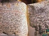 باحث سعودي يشكك في مخطوط يعتقد أنه أقدم نسخة للقرآن