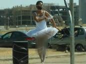 """بالفيديو والصور… شاب يرتدى زى """"باليرينا"""" ويؤدى حركات راقصة في أرقى شوارع مصر"""