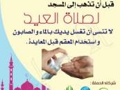 """""""منيزلة"""" #الأحساء تنجح في تطبيق حملة """"ضد العدوى"""" في العيد"""