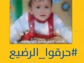 مقتل طفل فلسطيني حرقاً على يد مستوطنين