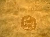 """بالفيديو… """"الأحساء نيوز"""" توضح حقيقة شعار """"داعش"""" في جبل """"القارة"""""""
