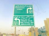 """إطلاق اسم """"سعود الفيصل"""" على طريق وزارة الخارجية"""