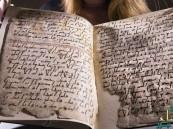 """أكاديمي: مخطوطة القرآن التي عثر عليها في """"برمنجهام"""" تمثل مصحفين مختلفين"""