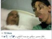 """صاحب """"السيلفي"""" مع جثة جده بالمستشفى يغلق حسابه بـ""""تويتر"""""""