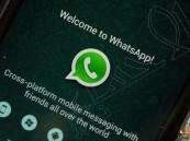 """""""مغربي"""" يكتشف ثغرة على """"واتس أب"""" تتيح التجسس على الرسائل الخاصة"""