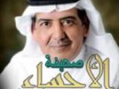 أمير المنطقة الشرقية يبعث ببرقية تعزية لمدير ثقافة وفنون الأحساء