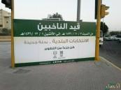 بالصور.. 440 لوحة تعريفية وتوعوية للإنتخابات البلدية في #الاحساء