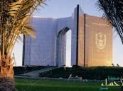جامعة الملك سعود الأفضل عربياً لعام 2015
