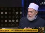 بالفيديو.. لهذا السبب مفتي مصر السابق يحرم اطلاع المرأة على هاتف زوجها !