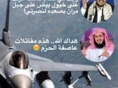 """""""القرني"""" معقباً على رؤيا """"الحوثي"""": هداك الله.. هذه مقاتلات """"عاصفة الحزم"""""""