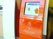 تشغيل 19 جهازاً للمعلومات السياحية في #الأحساء