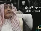 """السفير """"النقلي"""" يحكي قصة للراحل سعود الفيصل من داخل طائرته الخاصة"""