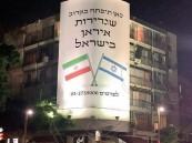 لوحة إعلانية عن افتتاح سفارة إيرانية في تل أبيب تسبب ضجة