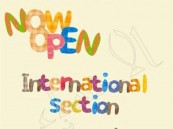 """بالصور.. """"النخبة"""" النموذجية تفتتح القسم الدولي لرياض الأطفال"""