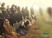 بالصور.. داعش يعدم 10 أفغان بطريقة جديدة لم يستخدمها سابقاً