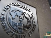 """توصيات """"صندوق النقد"""" للمملكة: تصحيح أسعار الطاقة والأجور لمواجهة هبوط أسعار النفط"""