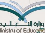 """""""التعليم"""" تحمّل المقررات الدراسية على أقراص إلكترونية لتلافي أي نقص في الكتب"""