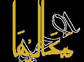 """معرض """"معاليها"""" الخيري.. يدعم المرأة السعودية بأحدث التصاميم العالمية"""