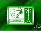 الاتحاد السعودي يبدأ تنفيذ مشروع مراقبي ومنسقي المباريات