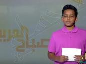 شاهد… أول طفل يقدم موجز أخبار على العربية