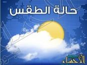الطقس المتوقع اليوم الخميس أول أيام عيد الأضحى