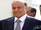 رويترز: وصول الرئيس اليمني عبدربه منصور هادي إلى عدن