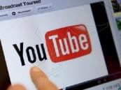 يوتيوب يستعد لإطلاق نظام الإشتراكات الشهرية في 22 أكتوبر المقبل