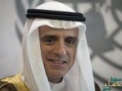 الجبير: المملكة قدمت خلال أربعة عقود مساعدات بقيمة 115 مليار دولار