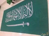 """مطار الدمام يكتسي بأكبر علم للمملكة مرصّع بـ 75 ألف حجرالكريستال """"شوارفسكي"""""""