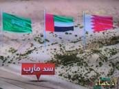 رفع أعلام اليمن ودول التحالف على سد #مأرب